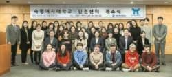 [사랑방] 숙명여대 인권센터 개소식·강연회 개최