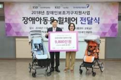 [사랑방] 장애인개발원·예탁결제원 휠체어 전달식