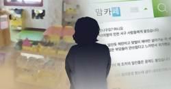 김포 <!HS>어린이집<!HE> 보육교사 사망사건…맘카페 회원 6명 결국 입건