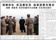 """통일부 """"김 위원장 시험 지도 '첨단' 무기, 추가 확인 필요"""""""
