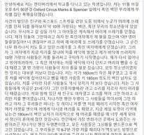"""[단독 인터뷰] 英 집단폭행 유학생 """"한국도 영국도 보호해주지 않아"""""""