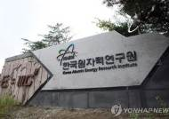 """대전 원자력연구원 실험실서 불…""""방사선량 자연상태와 비슷한 수준"""""""