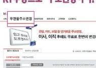 """""""금감원·경찰청·한전… 스타트업 아이디어 훔쳤다"""""""