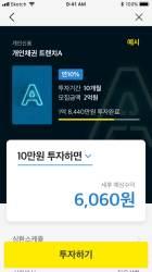 카톡, 1만원으로 펀드·증권까지···재테크시장 '대<!HS>지진<!HE>'