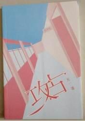 중국에서 동성애 소설 쓴 작가 징역 10년 선고받아