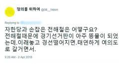 '문죄인', '<!HS>노무현<!HE> 꼴 날것'···혜경궁 김씨 4만건 트윗 재주목