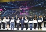 한국산업기술대 이슬규, '산학협력 현장실습 수기' 최우수상