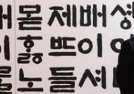 """[월간중앙 와이드 인터뷰] 문희상 """"세금주도성장? 경제 아프니까 재정 확대"""""""