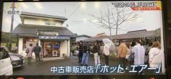 일본 깡촌 중고차판매점 라면집이 미쉐린 올랐다