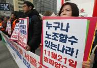 [뉴스분석]불 났는데, 소방공무원이 파업하면?