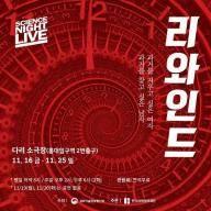 과학 시간여행극 '리와인드', 16~25일 홍대 다리 소극장서 공연