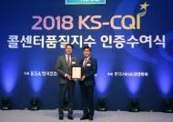 롯데관광 '2018 KS-CQI 콜센터품질지수' 여행사 부문 1위