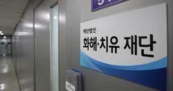 화해·치유 재단 해산...남은 '10억엔' 어떻게?