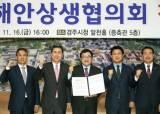 """경북 동해안 5개 지자체, 정부에 """"탈원전 대책 세워달라"""""""