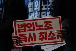 """靑 """"'법외노조' 전교조 합법화 방안 내년 6월 ILO 전 해결 검토"""""""