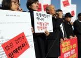 """""""판사 탄핵 찬반 명단 공개하라"""" 요구에 고심하는 법관회의"""