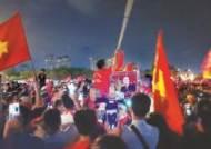 인삼 달여먹고, 산청 찾는 베트남 팬들