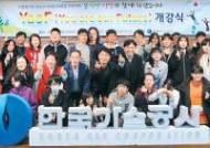 [사회공헌 선도하는 국민의 기업] 취약계층 청소년, 중증장애아동 지원 … 지역밀착 사회공헌 사업 활발