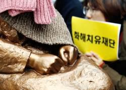 """한국 <!HS>위안부<!HE>재단 해산에 … 아베 """"국가관계 성립 불가"""""""