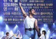 """""""새로쓰는 전설""""…'보헤미안랩소디' 스크린X 최고기록 달성"""