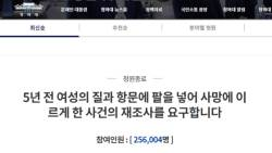 잔혹 유사 성행위로 사망···징역4년 '성범죄' 빠진 이유