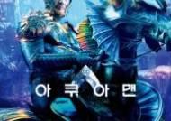 '아쿠아맨', 포스터 공개…제이슨 모모아부터 엠버 허드까지