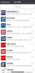 ID 하나에 15억원? 위챗 공식계정 사고 파는 중국