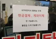 """""""배달앱, 카드 안 되니 매출 반토막""""…통신장애 휩쓴 마포‧신촌"""