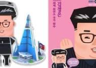 EBS미디어, 논란된 김정은 아동용 교구 판매중단·회수