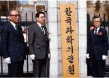 """[남기고 싶은 이야기] 문교부 """"대학원·기술 빼라"""" 까탈 … 우여곡절 끝 '한국과학원' 문패 달아"""