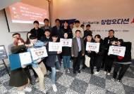 삼육대 창업지원단 'SU-스타트업 창업오디션' 개최