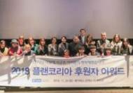 플랜코리아, 2018 플랜코리아 후원자 어워드 개최