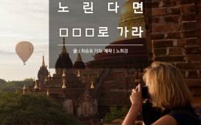 [카드뉴스] 여행사진 공모전 노린다면 □□□로 가라