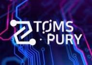 """탐스퓨리(TOMSPURY) """"실물자산 관련 블록체인 특허 출원 신청"""""""