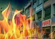 인천 중식당서 영업 준비 중 엄마·아들 다투다 화재…둘 다 중상