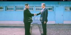 중앙일보 '그날, 판문점' 제7회 온라인 저널리즘 어워드 수상