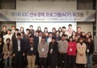 대한체육회, 제1회 IOC 선수경력프로그램(ACP) 워크숍 개최