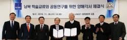'남북 과학기술 공동연구'…UNIST-평양과학기술대 학술교류 협약