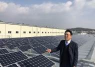 태양광으로 돈 버는 공장·아파트