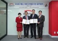 희망브리지, 전국 향우회총연합회와 재난·재해 구호 업무협약