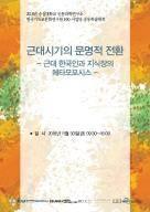 숭실대 인문과학연구소, HK+사업단과 공동학술회의 개최