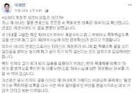 """""""혜경궁 계정, 김혜경 것? 맞더라도 처벌 쉽지 않다"""""""