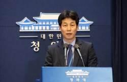 靑 안보실 이어 국정상황실 사칭 이메일 미스터리..모두 대북 정책 관련