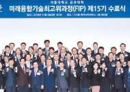 [issue&] 미래사회 리더십 키울 16기 원우 모집