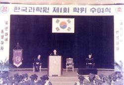 [남기고 싶은 이야기] 병역·기숙사·학비 3종혜택에 … 과학원 1기생 모집 인재 549명 몰려