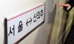 """[<!HS>서소문사진관<!HE>] """"신의주·두만강 행 열차가 방금전 서울역을 출발했습니다!"""""""