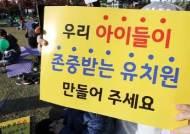 새로운 변수 '회계 이원화'…한국당도 유치원3법 발의, 쟁점은?
