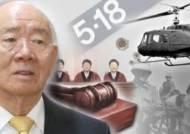 """대법 """"전두환 '5·18 명예훼손' 재판, 광주서 받아야"""" 확정"""