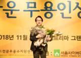 유니버설<!HS>발레<!HE>단 '올해를 빛낸 안무가상' '김백복상' '당쇠르 노브르상' 수상