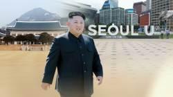 """통일부 """"김정은 연내 답방 가능…관련 준비 차분히 할 것"""""""